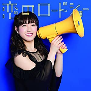 恋のロードショー (井上理香子ver.)