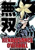 RENAISSANCE OVERKILL(4) (サイコミ×裏少年サンデーコミックス)