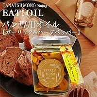EAT!OIL パン専用オイル ガーリック&ハーブペッパー たなつもの TANATSUMONO DINING