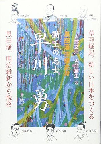 黒田藩宗像出身 勤王の志士 早川勇