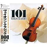 ヴァイオリン・クラシック101 ( CD6枚組 ) BCC-800