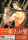 CD付き 二世の契り(3)特装版 (講談社キャラクターズA)