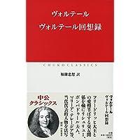 ヴォルテール回想録 (中公クラシックス W 90)