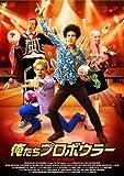 俺たちプロボウラー [DVD]
