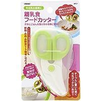 SKATER 離乳食フードカッター グリーン BFC1