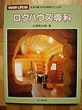 ログハウス専科―丸太小屋づくりの実践マニュアル (WOODY LIFE選書)