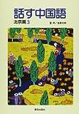 話す中国語 北京篇3 CD付