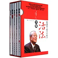Complete Works of Live Act: Philosophy of Life of Kazuo Inamori (Chinese Edition)
