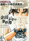 金田一少年の事件簿 File(26) (週刊少年マガジンコミックス)