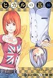 ヒカルの碁完全版 16 (愛蔵版コミックス)