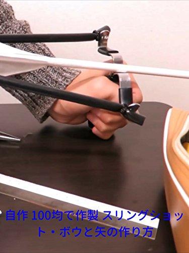 自作 100均で作製 スリングショット・ボウと矢の作り方