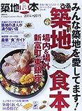 ぴあ築地食本 2014→2015 築地の魅力が詰まったおいしいお店201軒! (ぴあMOOK)