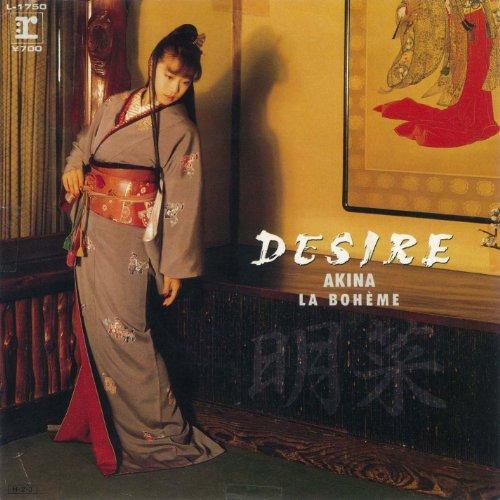DESIRE -情熱-