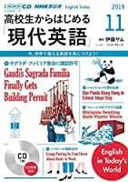 NHK CD ラジオ 高校生からはじめる「現代英語」 2019年11月号
