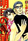 明日の希望 (花音コミックス)