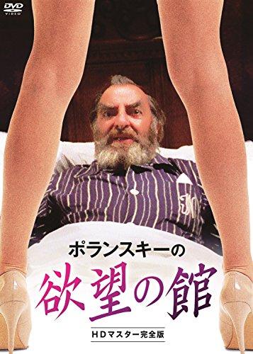 プレミアムプライス版 ポランスキーの欲望の館 HDマスター 完全版《数量限定版》[DVD]