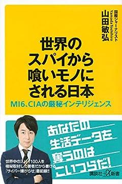 世界のスパイから喰いモノにされる日本 MI6、CIAの厳秘インテリジェンス (講談社+α新書)