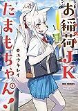 お稲荷JKたまもちゃん!: 1 (REXコミックス)