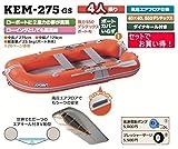 JOYCRAFT ジョイクラフト KEM-275GS ローボート 手漕ぎゴムボート 電動ポンプ+圧力ゲージ付き