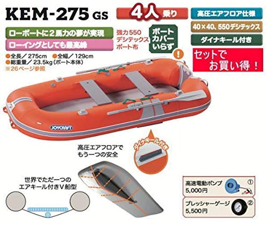 鏡ギネス弁護士JOYCRAFT ジョイクラフト KEM-275GS ローボート 手漕ぎゴムボート 電動ポンプ+圧力ゲージ付き