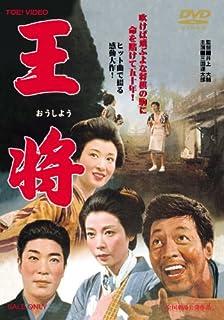王将(1962)