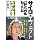 サイロ・エフェクト 高度専門化社会の罠 (文春e-book)