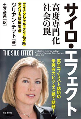 サイロ・エフェクト 高度専門化社会の罠 (文春e-book)の詳細を見る
