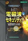 IoT時代の電磁波セキュリティ 〜21世紀の社会インフラを電磁波攻撃から守るには〜 (設計技術シリーズ)