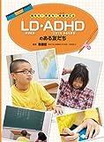 知ろう!学ぼう!障害のこと LD(学習障害)・ADHD(注意欠如・多動性障害)のある友だち