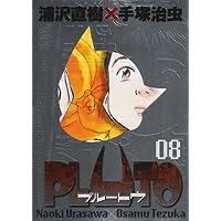 PLUTO 08―鉄腕アトム「地上最大のロボット」より (ビッグコミックススペシャル)