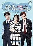 純情に惚れる DVD-BOXII