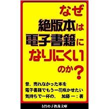 なぜ絶版本は電子書籍になりにくいのか? 竹の子教養文庫