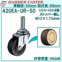 ハンマーキャスター 420EA-UR-50mm 旋回式・ねじ込み・ナイロンホイールウレタン巻車・ストッパーなし