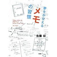 夢をかなえる メモの習慣 (中経出版)