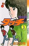 タッチ 完全復刻版(3) (少年サンデーコミックス)