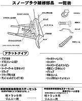 【AIBA WORKS:軽トラック用スノープラウ(除雪装置):補修パーツ:フラット用・キャスターピン&マツバピン】車種:スズキ・キャリィ (型式:DB52T用)