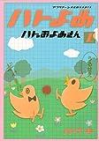 ハトのおよめさん(1) (アフタヌーンコミックス)