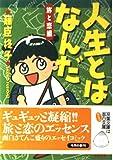 人生とはなんだ―旅と恋編 / 藤臣 柊子 のシリーズ情報を見る