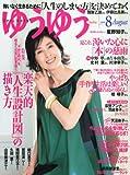 ゆうゆう 2010年 08月号 [雑誌] 画像