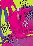 完璧な飼育 ~その後~【電子特別版】 (シトロンコミックス)