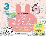 カナヘイの小動物 ゆるっと遊べるファミリーカレンダー (インプレスカレンダー2022)