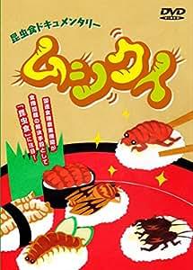 昆虫食ドキュメンタリー「ムシクイ」 [DVD]