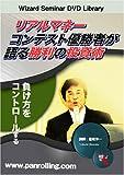 DVD リアルマネーコンテスト優勝者が語る勝利の投資術 (<DVD>)