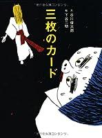 三枚のカード―日本昔話「三枚のお札」より (おはなしのたからばこ 8)