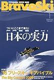 BravoSki 2010 vol.1 特集:Free ski日本の実力/フリースキーギアバイブル/ (双葉社スーパームック)