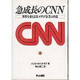 急成長のCNN―世界を変える米メディア企業の内幕〈上〉