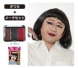 ちえみちゃんセット(かつら、メークセット)5402