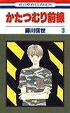 かたつむり前線 3 (花とゆめコミックス)