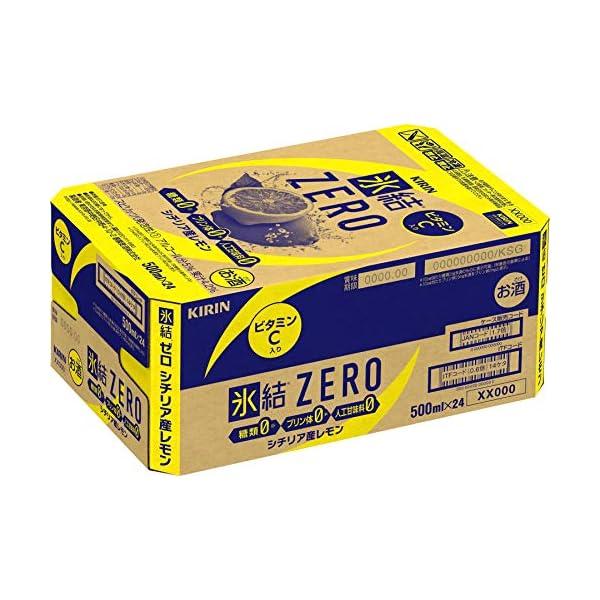 キリン 氷結ZERO シチリア産レモンの紹介画像6