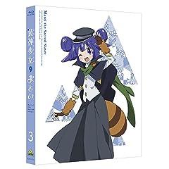 装神少女まとい 3(特装限定版) [Blu-ray]